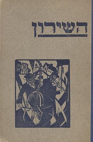 SHIRON LE-VATE SEFER: Jt) Abraham Hyman