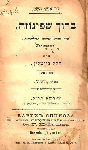 BARUKH SHPINOZAH: HAYAV SEFARAV VE-SHITATO HA-FILOSOFIT: Zeitlin, Hillel