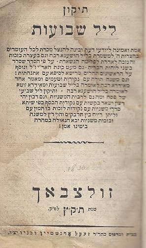 TIKUN LEL SHAVU? OT: [IM TIKUN HOSHA'NAH RABBAH]: Shavuot Readings. 1830]