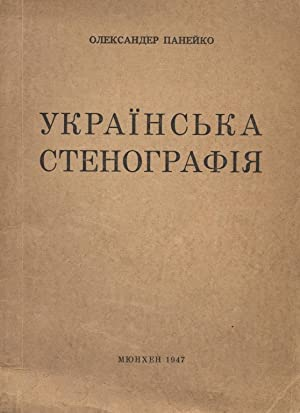 UKRAINSKA STENOHRAFIIA [UKRAINIAN STENOGRAPHY]: Paneyko, Alexander