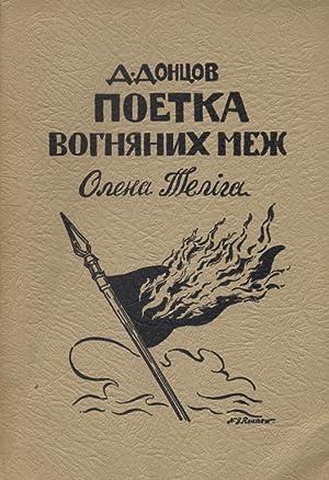 POETKA VOHNIANYKH MEZH: OLENA TELIHA = THE POETESS OF FIERY LIMITS: OLENA TELIHA: Dontsov, Dmytro
