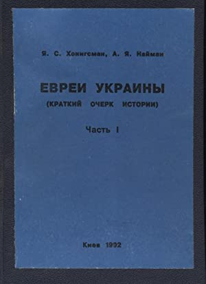 EVREI UKRAINY : KRATKII OCHERK ISTORII [ESSAYS OF HISTORY OF JEWS IN UKRAINE] VOL. 1 AND 2.: ...