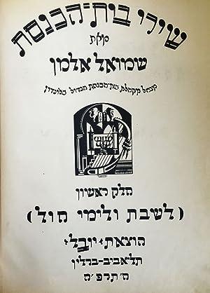 SHIRE BET-HA-KENESET [VOLUME 1]: Jt) Alman, Samuel [Wolf Hecker's Copy]