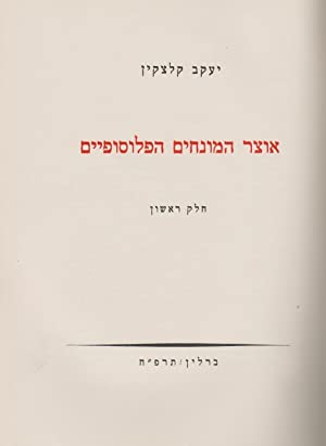OTSAR HA-MUNAHIM HA-FILOSOFIYIM = THESAURUS PHILOSOPHICUS LINGUAE HEBRAICAE ET VETERIE ET ...