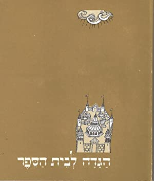 HAGADAH LE-VET HA-SEFER = A HAGGADAH FOR THE SCHOOL: Chanover, Hyman. Shulevitz, Uri, illustrator
