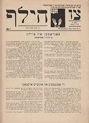 TZU HILF = TSU HILF; FAR DI POLITISHE ARESTIRTE IN POYLEN [NUMBER 4; MARCH, 1936]: Polish, ...