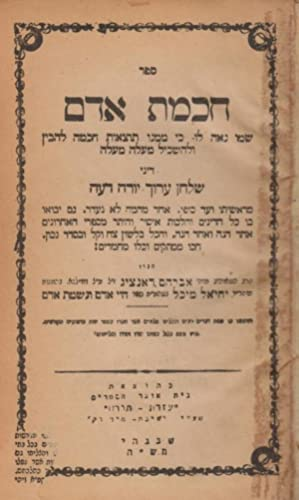 SEFER HOKHMAT ADAM [BOUND WITH] BINAT ADAM: Danzig, Abraham Ben Jehiel Michal