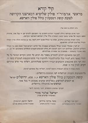 PUBLIC ANNOUNCEMENT: DECREED BY THE POLISH ADMORIM OF THE HOLY LAND IN FAVOR OF THE RABBI MEIR BAAL...