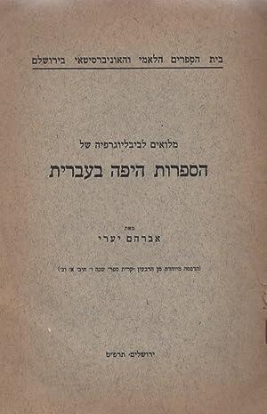 MILU IM LA-BIBLIYOGRAFYAH SHEL HA-SIFRUT HA-YAFAH BE- IVRIT: Yaari, Abraham