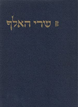 SARE HA-ELEF: RESHIMAT HA-SEFARIM SHEBI-DEFUS U-MEHABREHEM. MI-ZEMAN HATIMAT HA-TALMUD, SHENAT 4260...