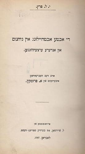 DI AKHTE ABTHEYLUNG IN GEHENEM : UN ANDERE ERTSEHLUNGEN: Peretz, Isaac Leib.