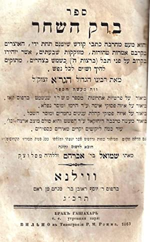 SHAARE TESHUVAH + SEFER HA-YIRAH + BARAK HA-SHAHAR [THREE VOLUMES BOUND TOGETHER]: Jonah Ben ...