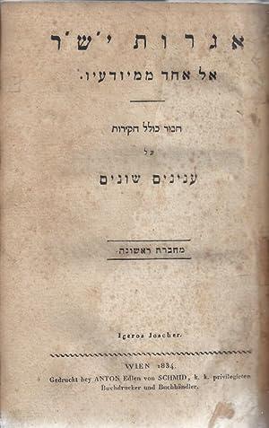 IGROT YASHAR EL EHAD MI-MEYUDAAV : HIBUR KOLEL HAKIROT AL INYANIM SHONIM [TWO VOLUMES IN ONE]: ...