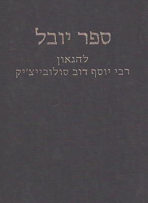 SEFER YOVEL LI-KHEVOD MORENU HA-GAON RABI YOSEF DOV HA-LEVI SOLOVAITS'IK = JUBILEE VOLUME IN ...