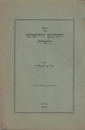 A CRITICAL ESSAY ON THE PALESTINIAN TARGUM TO THE PENTATEUCH = AL HA-TARGUM HA-YERUSHALMI LA-TORAH:...