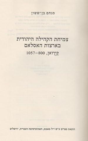 TSEMIHAT HA-KEHILAH HA-YEHUDIT BE-ARTSOT HA-ISLAM: KAIRAVAN, 800-1057: Ben-Sasson, Menahem