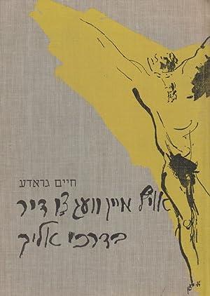 OYF MAYN VEG TSU DIR: LIDER UN POEMES = BE-DARKI ELAYIKH: SHIRIM U-FO'EMOT: Grade, Chaim, 1910...