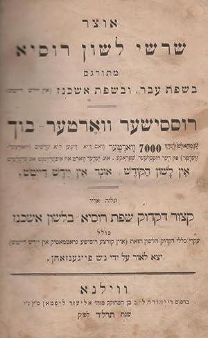 OTSAR SHORSHE LESHON RUSYA, METURGAM BI-SEFAT 'EVER UVI-SEFAT ASHKENAZ (IN YIDISH DAITSH) = ...