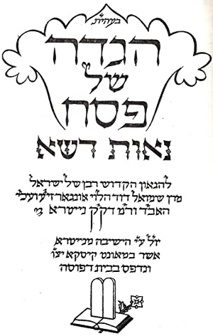 HAGADAH SHEL PESAH NE'OT DESHE: HIDUSHE AGADAH VE-DIVRE MUSAR VE-HIT ORERUT, VE-KITSAT HIDUSHE...