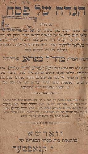 HAGADAH SHEL PESAH: 'IM PERUSH. MAHARAL MI-PRAG.: Judah Loew Ben
