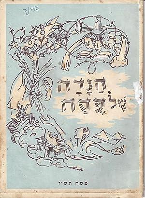 HAGADAH SHEL PESAH: Amitay, Mordekhai; Shraga Weil