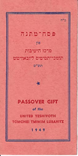 PESAH-MATONES = PASSOVER GIFT OF THE UNITED YESHIVOTH TOMCHEI TMIMIM LUBAVITZ: United Yeshivoth ...