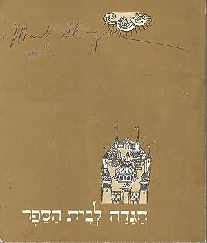HAGADAH LE-VET HA-SEFER = A HAGGADAH FOR: Chanover, Hyman. Shulevitz,