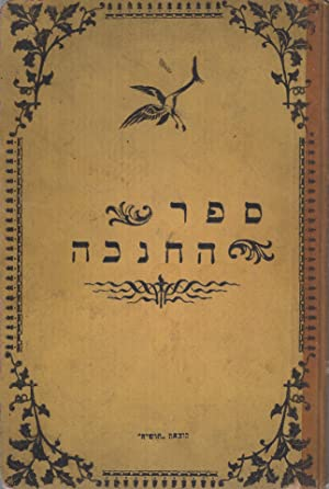 VEYNENDIKE FLEYTN/ WEEPING FLUTES [THE FIRST YIDDISH BOOK PUBLISHED IN THE MOST JEWISH TOWN IN...