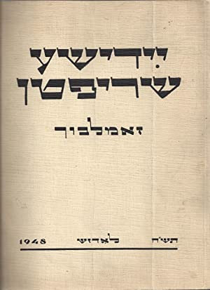 YIDISHE SHRIFTN: LITERARISH ZAMLBUKH: Olitsky, L. ; Aszendorf, Israel; Heller, Binem.