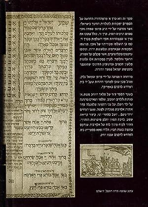 MEQOROT LE-TOLEDOT HA-CHINNUKH BE-YISRAEL (3-VOLUME SET) .[MEKOROT LE-TOLDOT HA-CHINUCH VE-YISRAEL]...