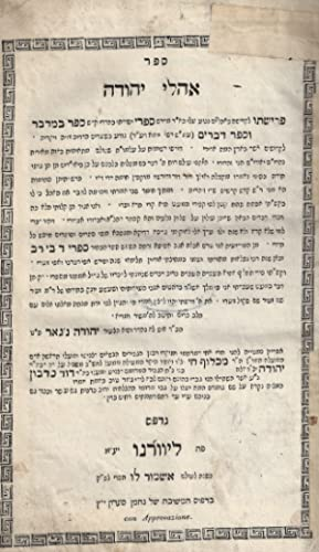 SEFER OHALE [OHOLE] YEHUDAH: PRISHATO . BEER: Jt) N'Agar, Yehudah