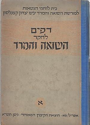 DAPIM LE-HEKER HA-SHO'AH VEHA-MERED SIDRAH 1, JANUARY-APRIL 1951 AND FEBRUARY 1952, COMPLETE ...