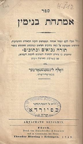 AMTAHAT BINYAMIN: KOLEL SHIBOLE LEKET VE-`OMARE SHIKHEHAT HA-MEFARSHIM . : U-FERUSHIM MASPIKIM `AL ...