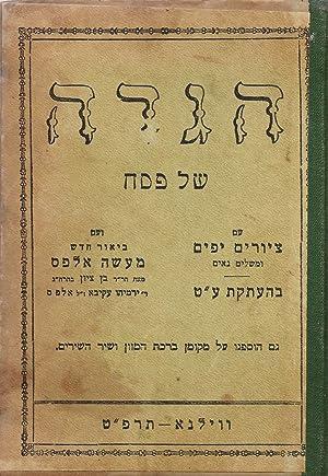 HAGGADAH SHEL PESSAH : IM TSIURIM YAFIM VE-IM BIUR HADASH MA'ASEH ALFES: Alfes, Benzion