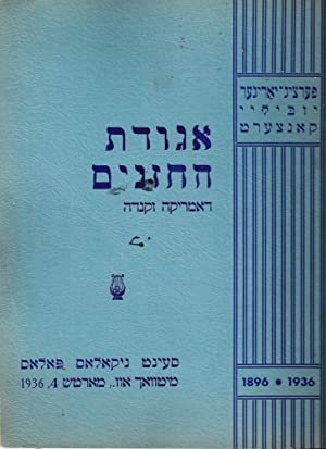 FORTIETH ANNIVERSARY JUBILEE CONCERT, 1896-1936.: Jewish Ministers Cantors' Assocation Of America