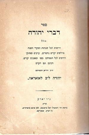 SEFER DIVREI YEHUDAH [ALL THREE VOLUMES BOUND IN ONE]: Lazarov, R. Judah Leib