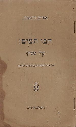 DVIR ; KATALOGAUSZUG 1930: Dvir Company (Tel-Aviv) ; Bialik, Hayim Nahman