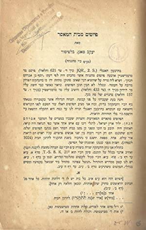 SEFER ZOKHRENU LE-HAYIM : KE-MISHPAT HA-RISHON MIMENU HI KE-MA`ASEHU: Xt) Perets, Refael Hayim ...