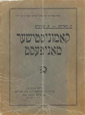 KOMUNISTISHER MANIFEST [COMMUNIST MANIFESTO IN YIDDISH]: Marx, Karl; Engels,
