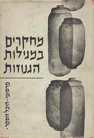 MEHKARIM BA-MEGILOT HA-GENUZOT: SEFER ZIKARON LE-ELI`EZER LIPA: Rabin, Chaim, and
