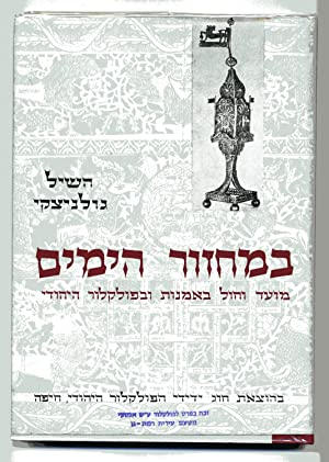 "BEMAHZOR HAYAMIM"": (RELIGIOUS AND SECULAR CUSTOMS IN JEWISH CEREMONIAL ART AND FOLKLORE) .: JT..."