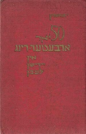 50 YOR ARBETER-RING IN YIDISHN LEBN.: Hertz, J. S.