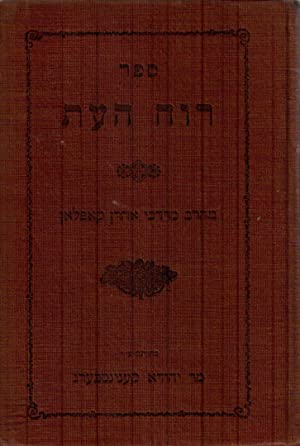 SEFER RUAH HA-`ET.: Jt) Kaplan, Mordekhai Aharon. translated by J[Udah] Koeningsberg.