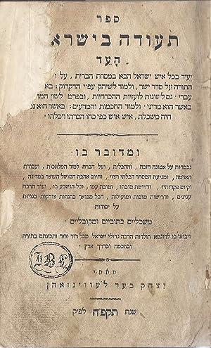 TE`UDAH BE-YISRAEL.: Levinsohn, Isaac Baer (1788-1860).