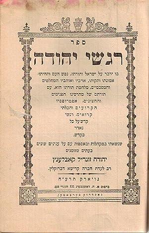 SEFER DEGEL YEHUDAH : KOLEL DERUSHIM.: Jt) Lazarov, Y. L.