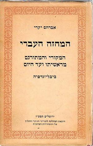 HA-MAHAZEH HA-IVRI: HA-MEKORI VEHA-METURGAM ME-RESHITO VE-AD HA-YOM: BIBLIYOGRAFYAH: Jt) Yaari, ...