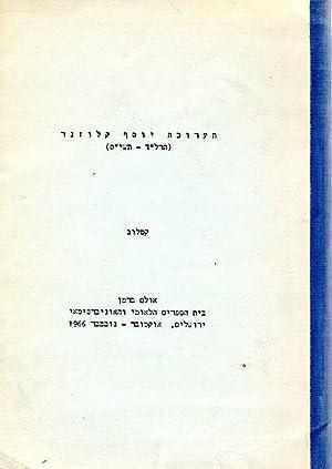 TA`ARUKHAT YOSEF KLOZNER (634-719) : KATALOG . OKTOBER- NOVEMBER 1966. JOSEPH KLAUSNER (1874-1958) ...