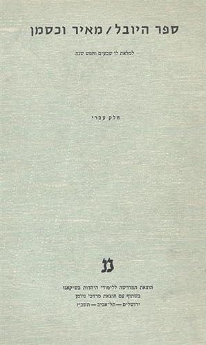 SEFER HA-YOVEL, MEIR VAKSMAN: LI-MELOT LO SHIV`IM VA-HAMESH SHANAH = MEYER WAXMAN, JUBILEE VOLUME: ...