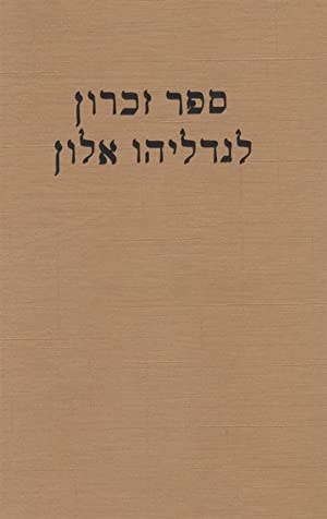 SEFER ZIKARON LI-GEDALYAHU ALON: MEHKARIM BE-TOLDOT YISRAEL UVA-LASHON HA-'IVRIT: Alon, Gedalia...