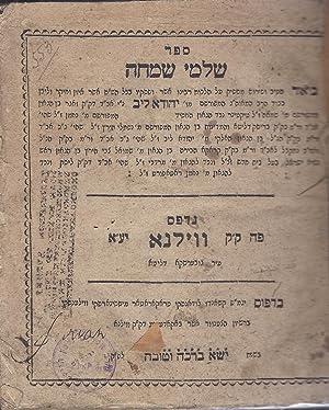SHALAMEI SIMCHA [TALMUDIC NOVELLAE TO TRACTATE BERACHOTH: Aw) Judah Leib